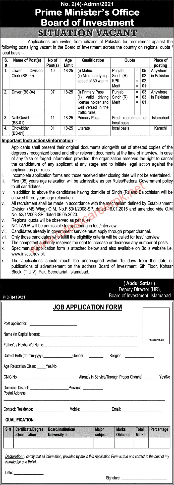 Prime-Ministers-Office-PMO-Islamabad-Jobs-18-July-2021