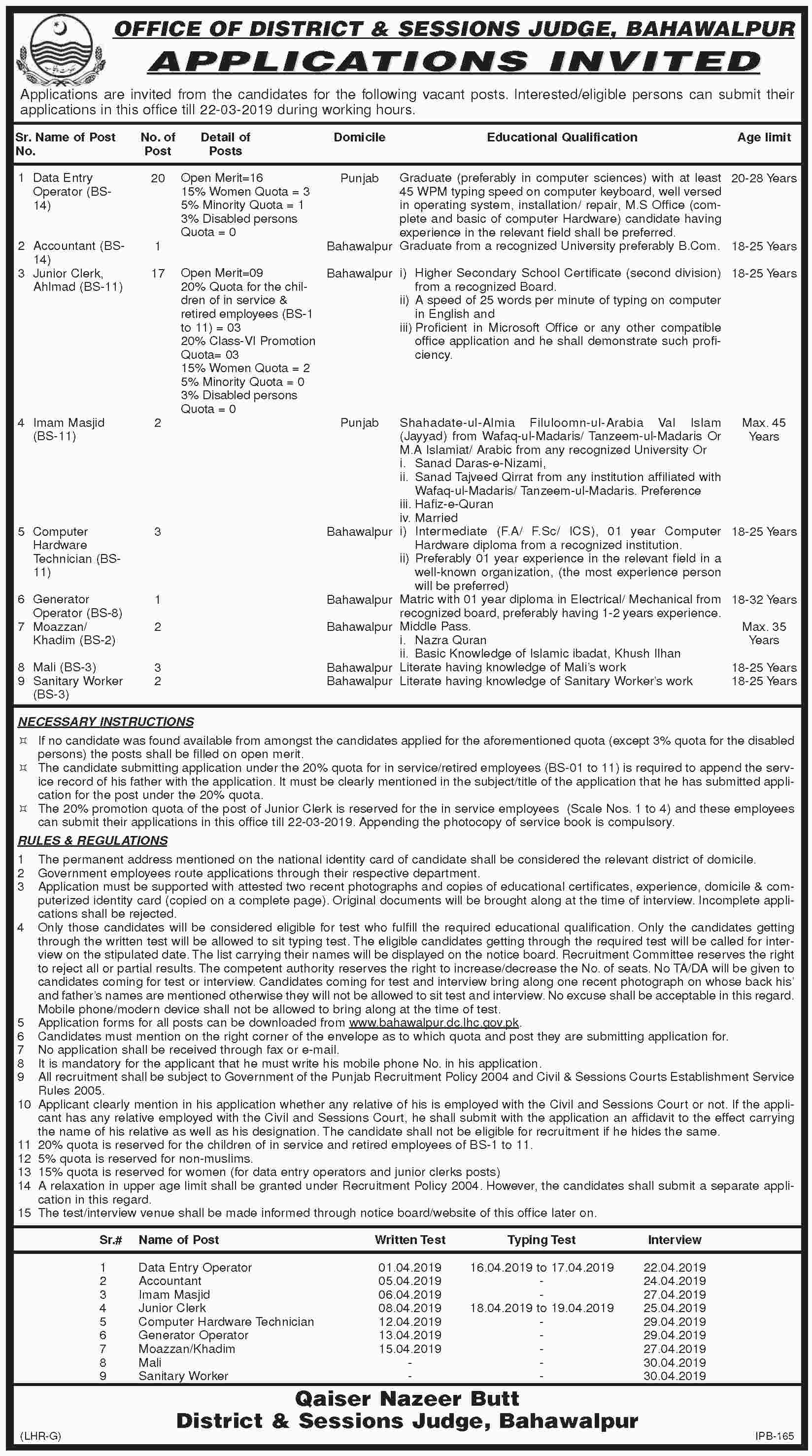 District & Session Courts Bahawalpur Jobs