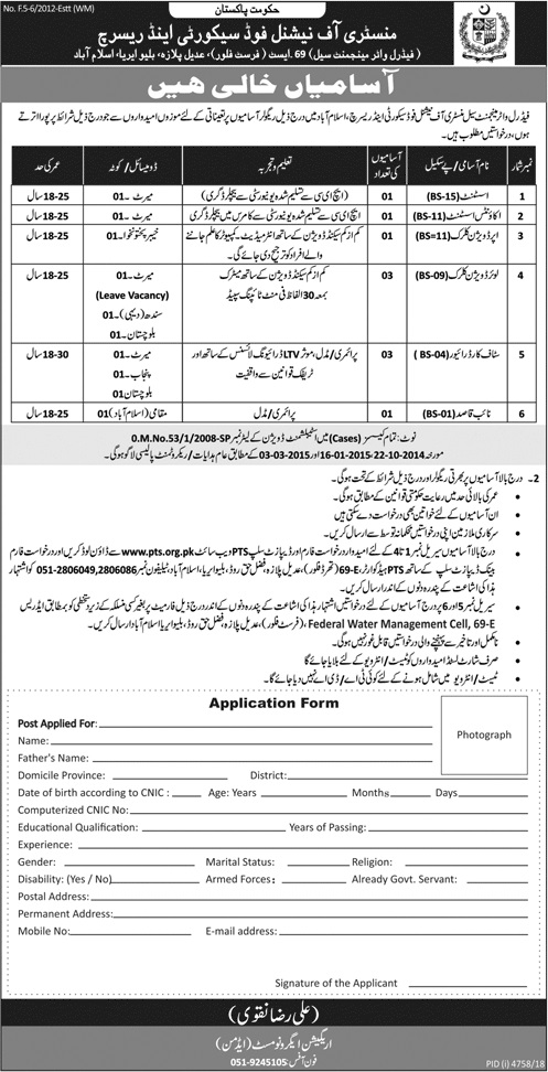 Ministry of Food Security & Research (FWMC) Islamabad Jobs