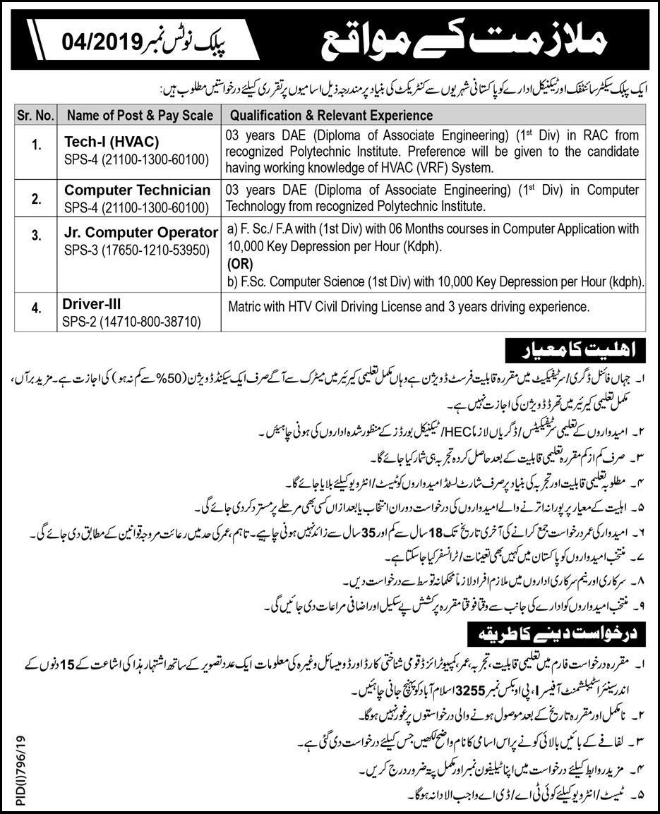 Pakistan Atomic Energy Commission (PAEC) Islamabad Jobs