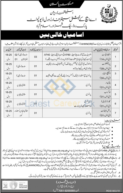 Government-of-Pakistan-Establishment-Division-Islamabad-Jobs-06-Oct-2019