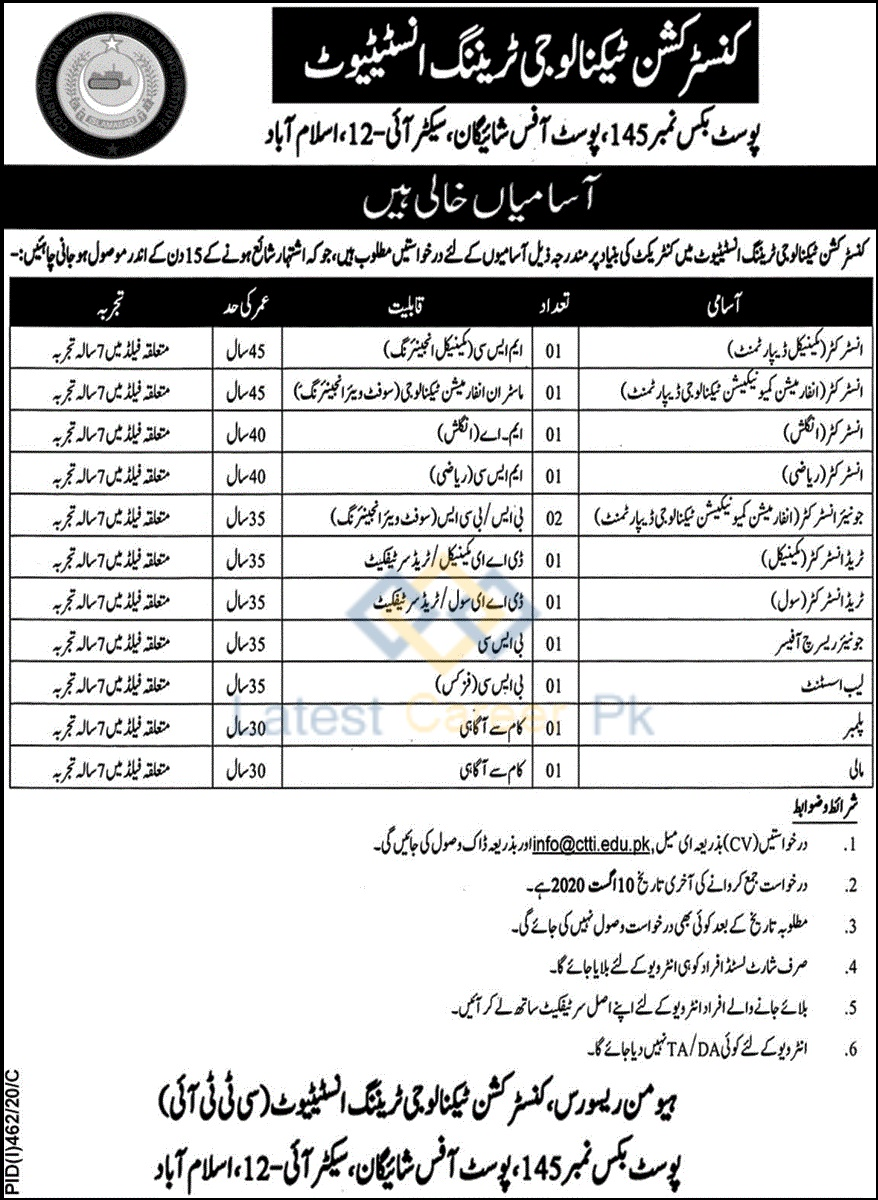 Construction-Technology-Training-Institute-CTTI-Islamabad-Jobs-26-July-2020