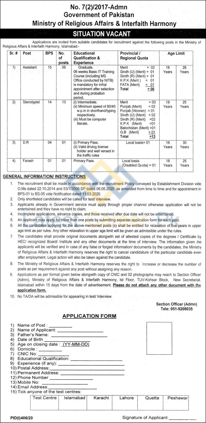 Ministry-of-Religious-Affairs-and-Interfaith-Harmony-Islamabad-Jobs-25-July-2020
