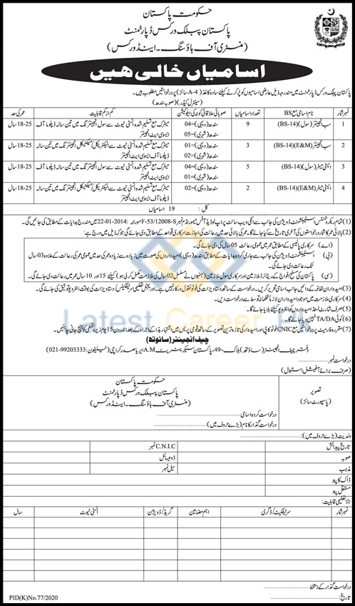 Pakistan-Public-Works-Department-PWD-Sindh-Jobs-13-July-2020